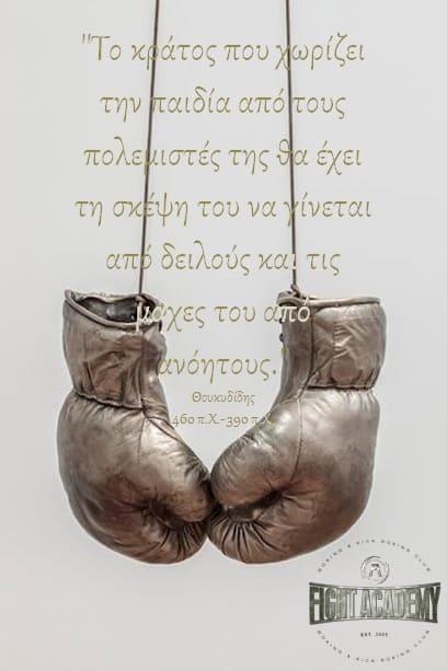 Τι πίστευαν οι αρχαίοι Έλληνες φιλόσοφοι για την πυγμαχία