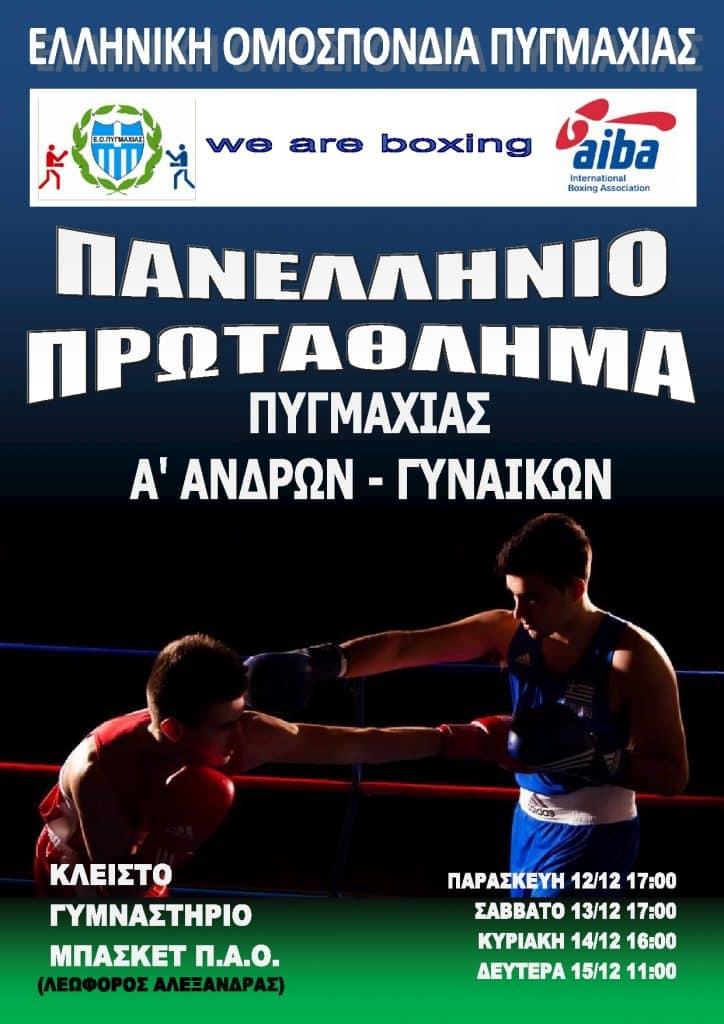 Aποτελέσματα Πανελληνίου Πρωταθλήματος Πυγμαχίας ανδρών Α' κατηγορίας