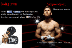 boxing lovers diagonismos