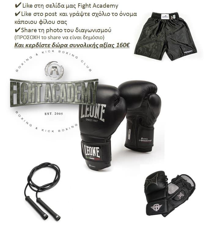 Μεγάλος διαγωνισμός Fight Academy