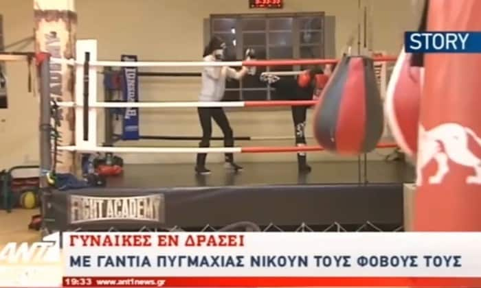 Στο νέο δελτίο ειδήσεων του ΑΝΤ1 το Kick Boxing & Αυτοάμυνα για γυναίκες