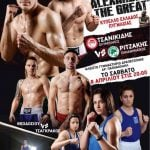 """""""ALEXANDER THE GREAT BOXING CUP"""""""