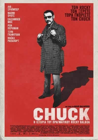 Chuck Wepner | Η Ιστορία του πραγματικού Rocky Balboa
