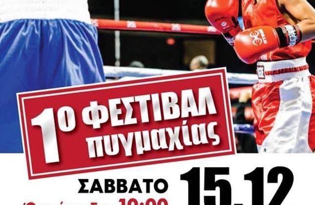 1ο Φεστιβάλ Πυγμαχίας