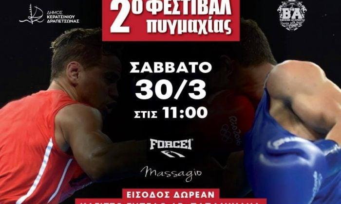 2ο Φεστιβάλ Πυγμαχίας