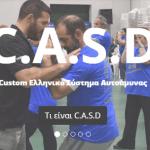 CASD   Custom Ελληνικό Σύστημα Αυτοάμυνας