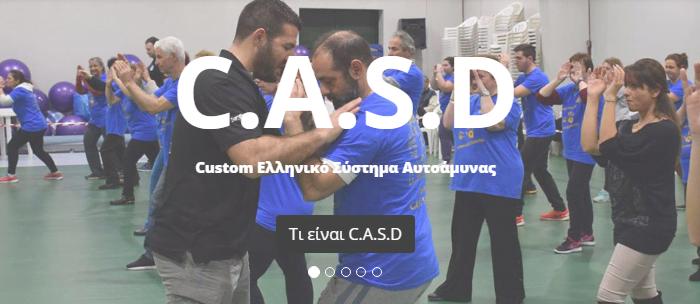 CASD | Custom Ελληνικό Σύστημα Αυτοάμυνας