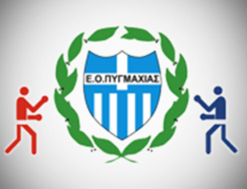 Την διεξαγωγή σχολής προπονητών πυγμαχίας Γ΄,Β΄& Α΄ ανακοίνωσε η ΕΟΠ